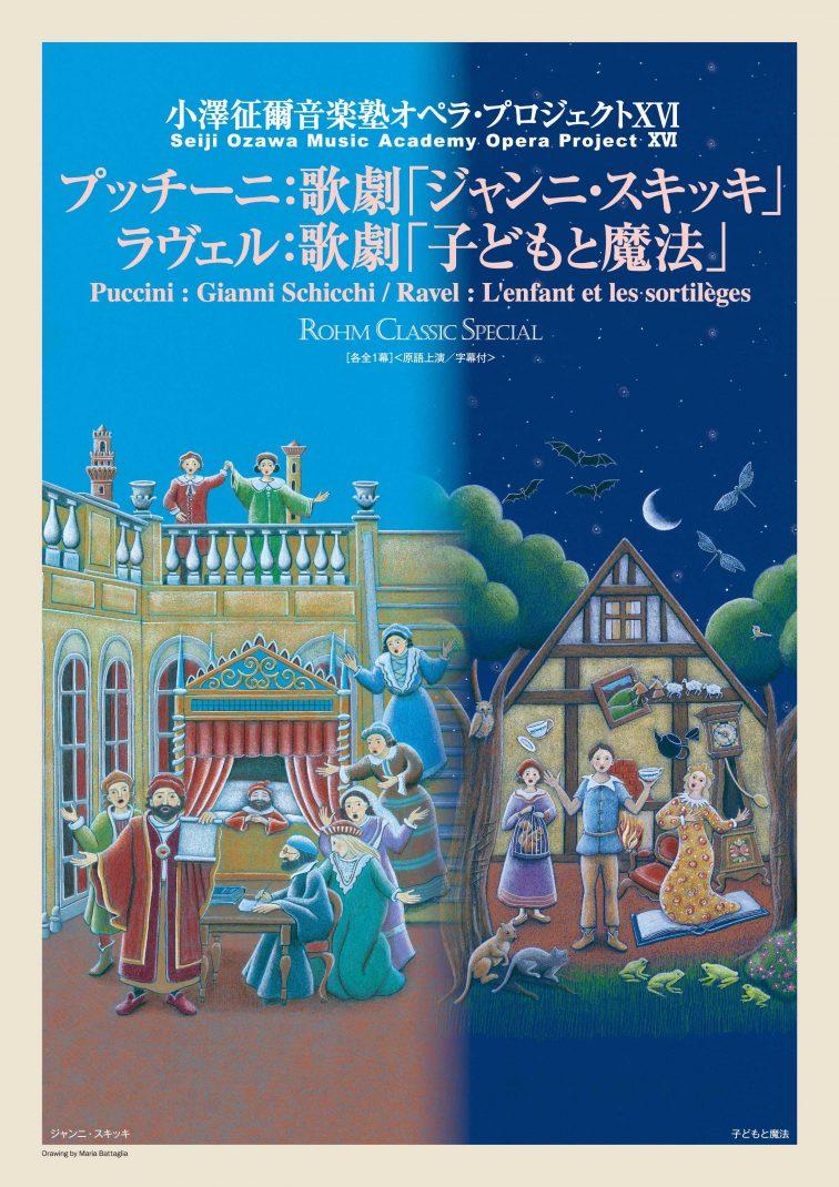 小澤征爾音楽塾オペラ・プロジェクトX Ⅵプッチーニ:歌劇「ジャンニ・スキッキ」ラヴェル:歌劇「子どもと魔法」