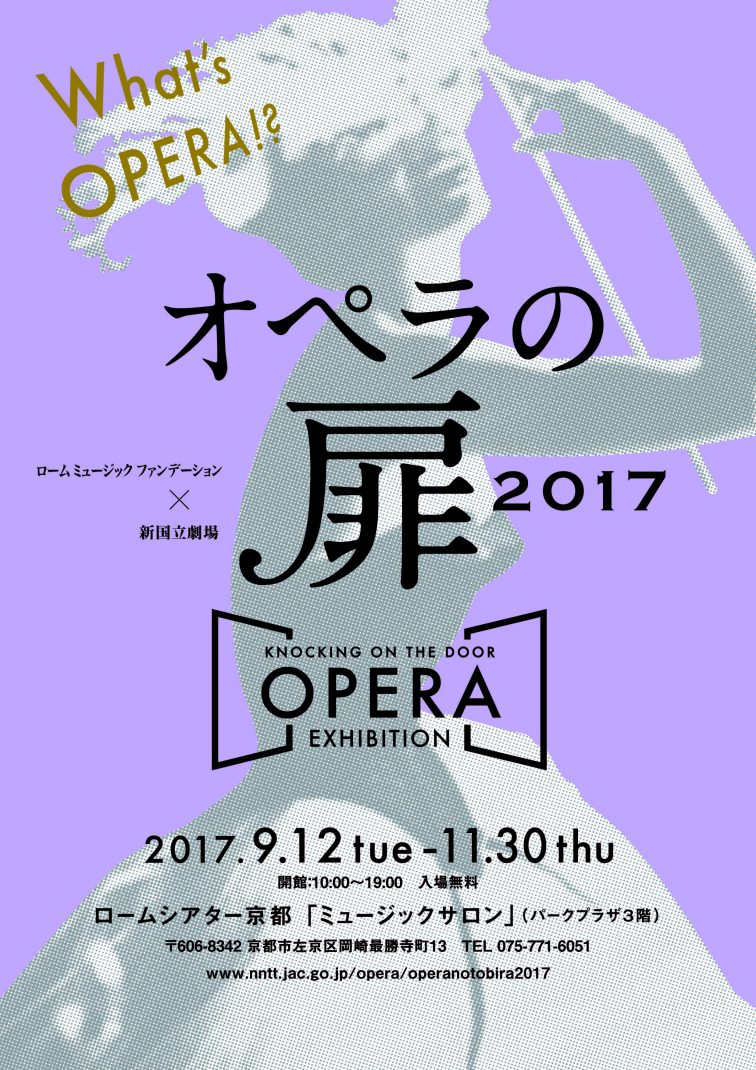 オペラの扉 2017~KNOCKING ON   THE   DOOR ,   OPERA    EXHIBITION~