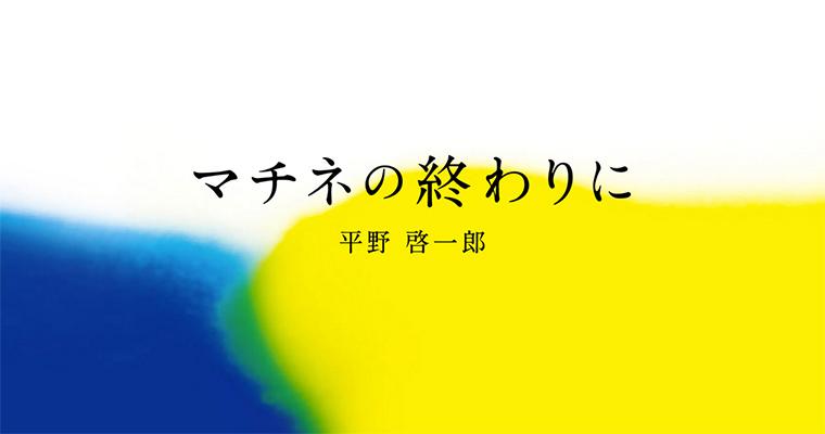 『マチネの終わりに』を聴く-朗読会×ギターコンサート-