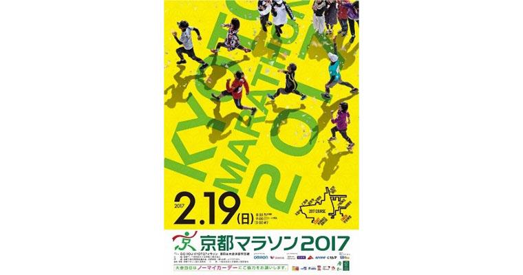 京都マラソン2017 応援者向け飲食屋台