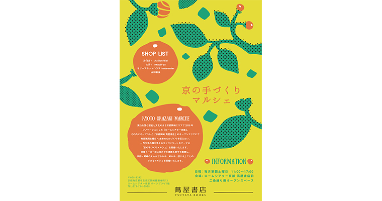 第5回「京の手づくりマルシェ」