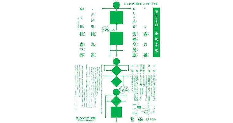 Shimin-yose(Rakugo)