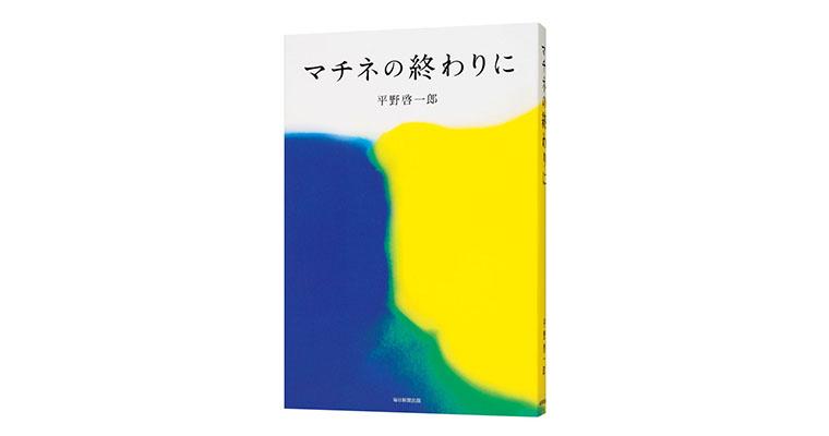 「Circle of Life|いのちの環」平野啓一郎・林道郎によるトークとサイン会