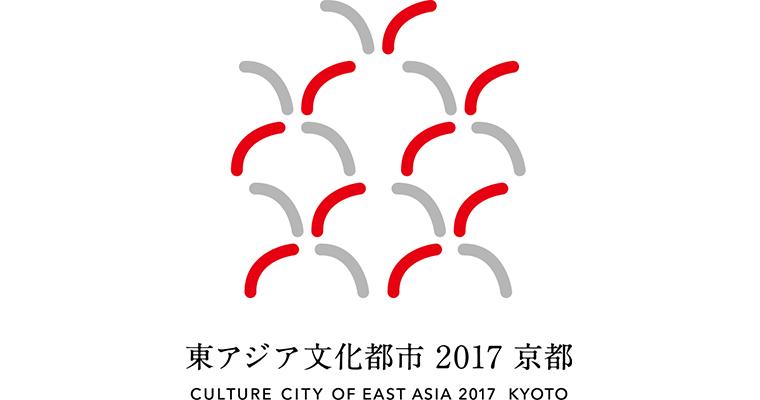 東アジア文化都市2017京都開幕式典