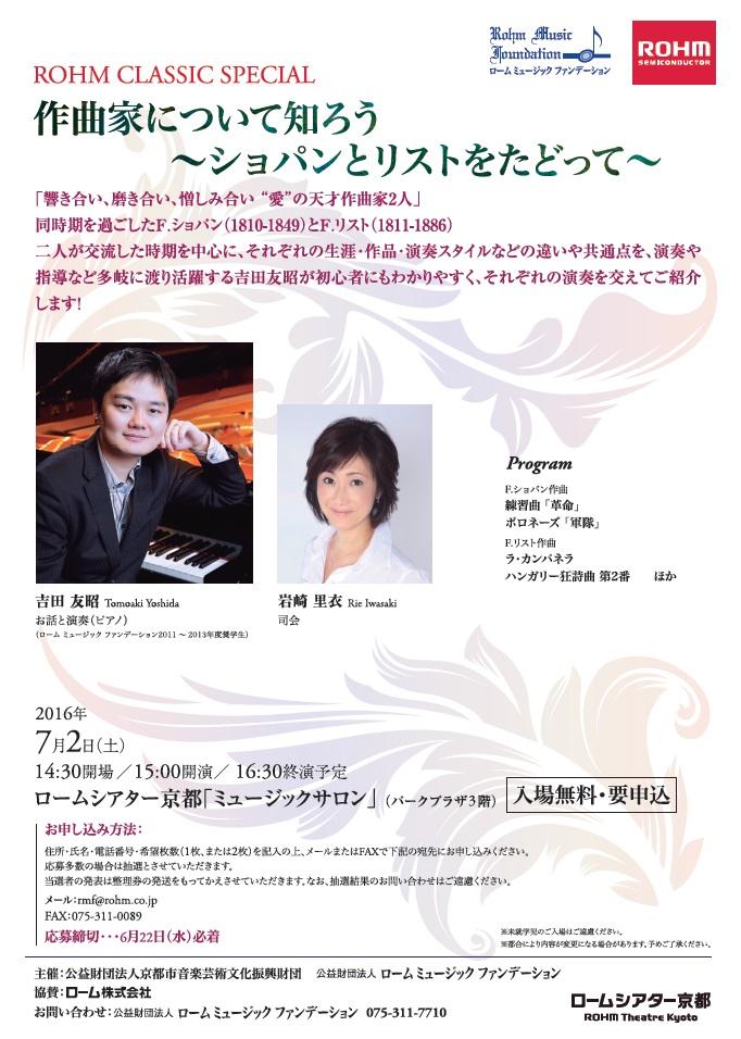 ROHM CLASSIC SPECIALロームシアター京都 ミュージックサロン「作曲家について知ろう~ショパンとリストをたどって~」