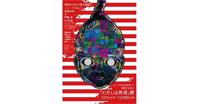 「楳図かずおの『わたしは真悟』展」 in ロームシアター京都
