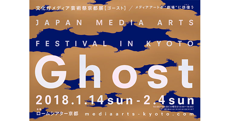 "Japan Media Arts Festival in Kyoto ""Ghost"""