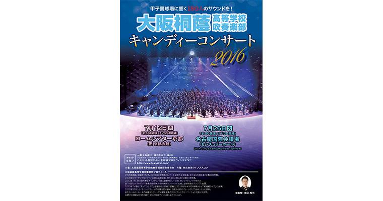 大阪桐蔭高等学校吹奏楽部キャンディーコンサート2016