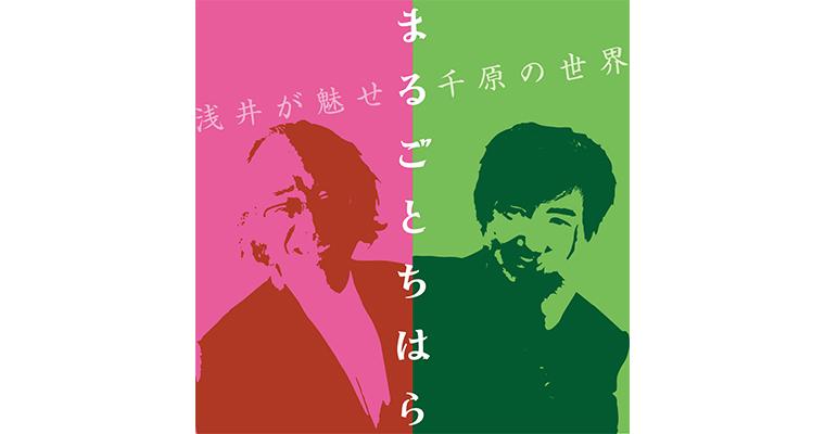 合唱団京都エコー「まるごとちはら」