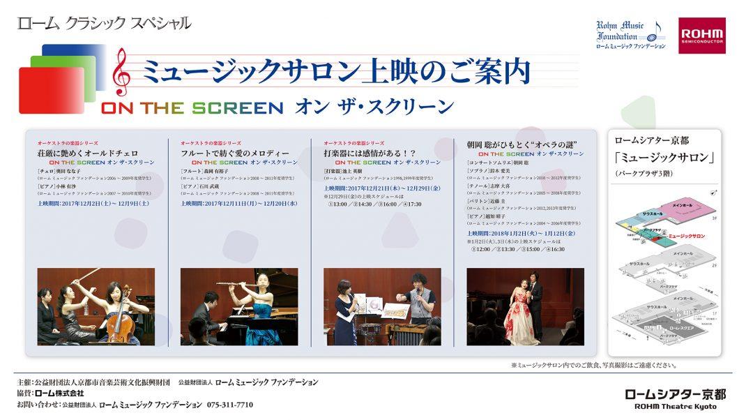 """朝岡 聡がひもとく""""オペラの謎""""オン ザ・スクリーン"""