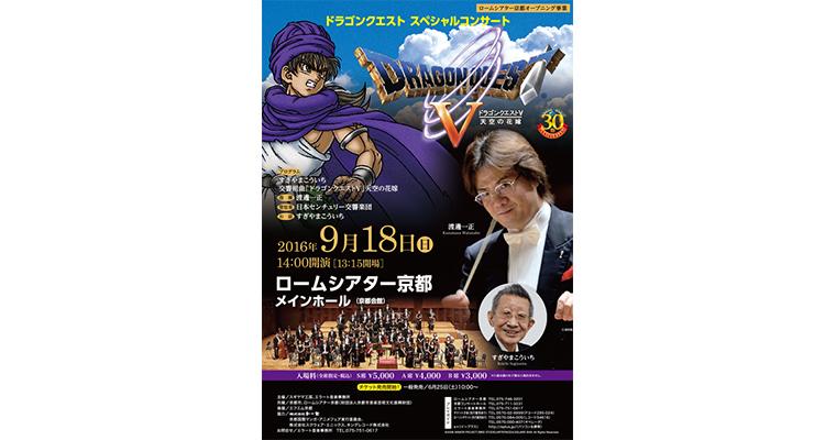 ドラゴンクエスト スペシャルコンサートすぎやまこういち交響組曲「ドラゴンクエストV」 天空の花嫁
