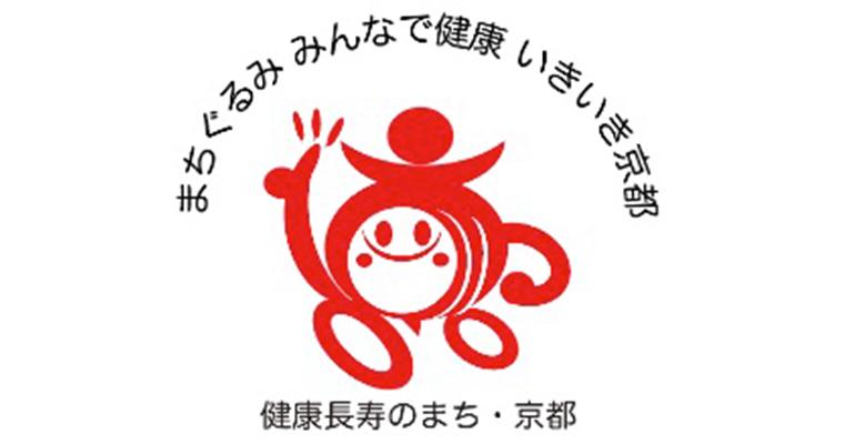 平成28年度 京都市国民健康保険健康づくり講演会