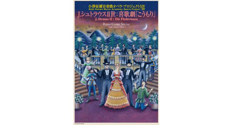 小澤征爾音楽塾オペラ・プロジェクトXIVJ.シュトラウスII世:喜歌劇「こうもり」全3幕