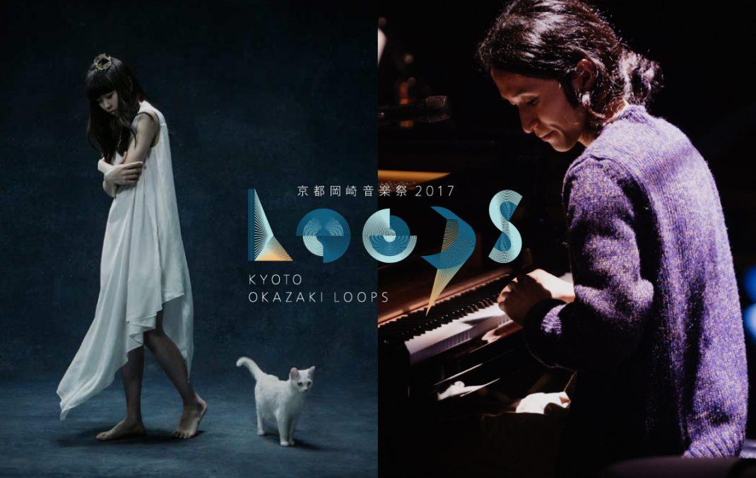 京都岡崎音楽祭2017「OKAZAKI LOOPS」