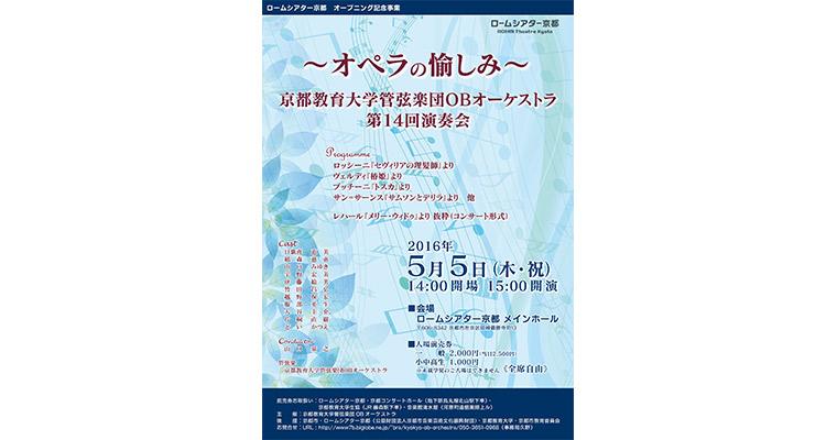 《オペラの愉しみ》~京都教育大学管弦楽団OBオーケストラ第14回演奏会~