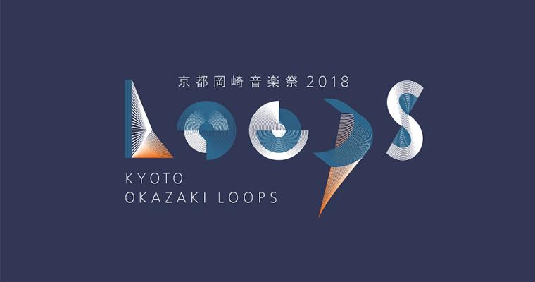 京都岡崎音楽祭2018 OKAZAKI LOOPS