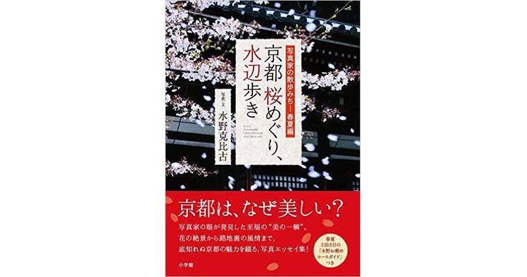 水野克比古さん『京都桜めぐり、水辺歩き』出版記念 トーク&サイン会