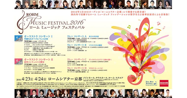 ローム ミュージック フェスティバル 2016