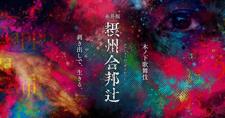 木ノ下歌舞伎『糸井版 摂州合邦辻』