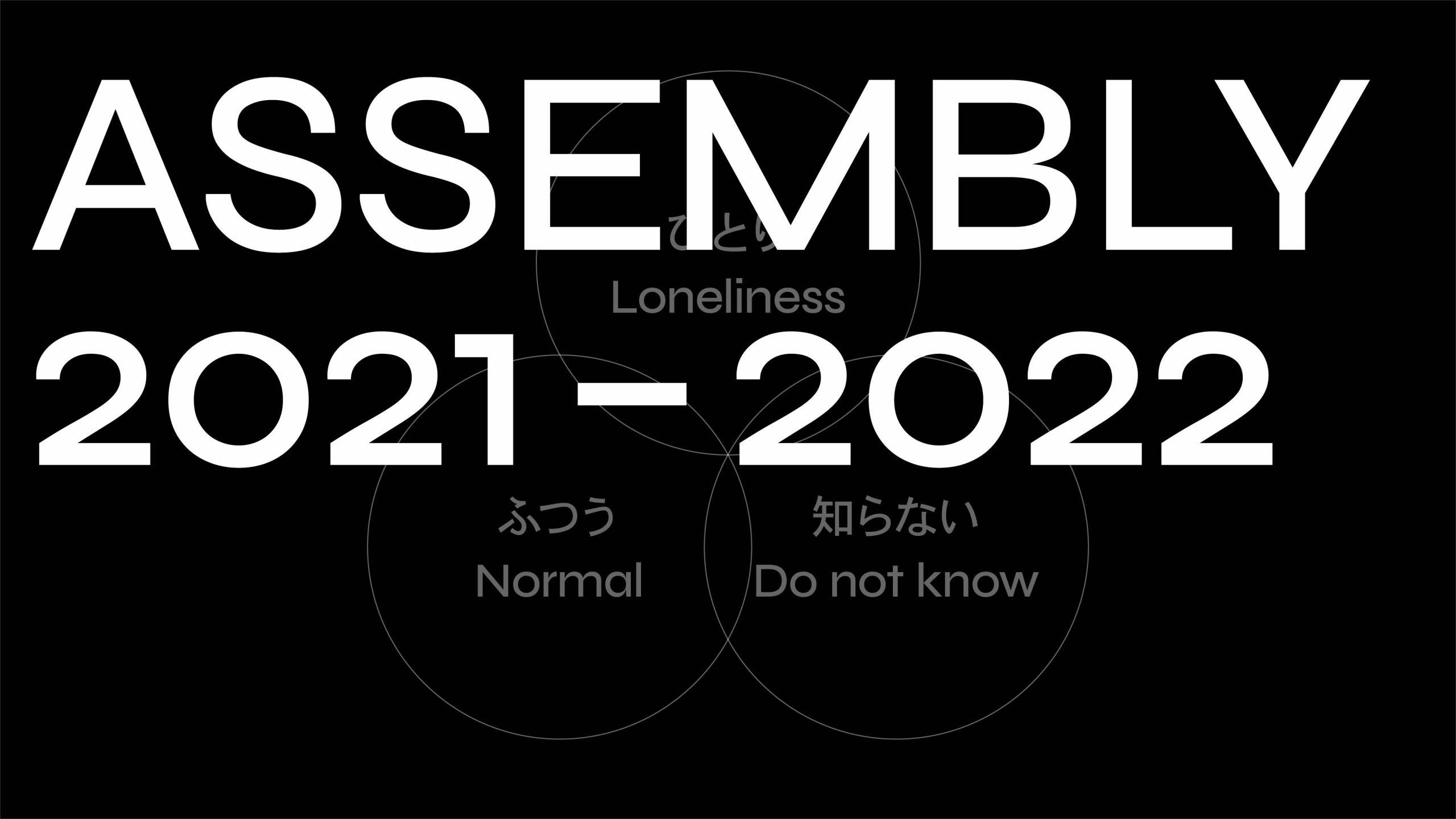 『ASSEMBLY』記事公開スケジュール