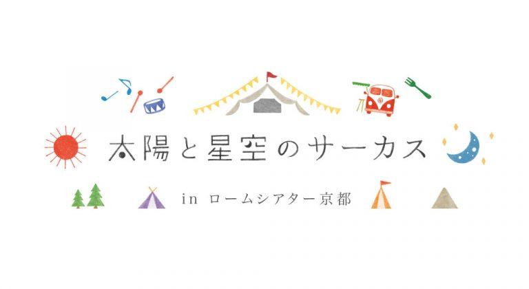 太陽と星空のサーカス in ロームシアター京都
