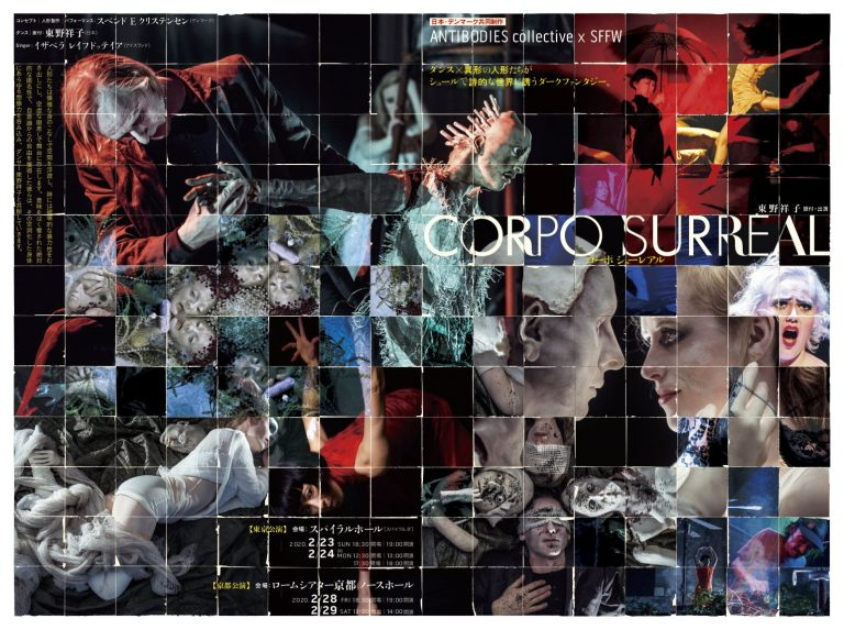 ANTIBODIES Collective × Sew Flunk Fury Wit『CORPO SURREAL』